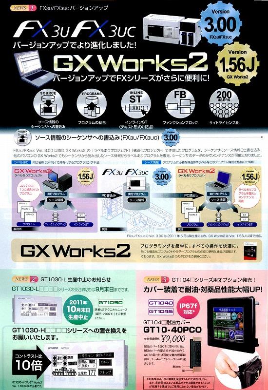 三菱電機株式会社 5.7型 GT14 GT Works3 -3
