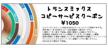 ticket_a.jpg