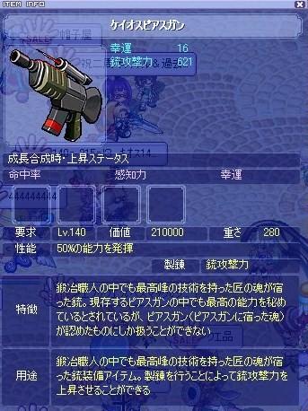 sl4gun.jpg