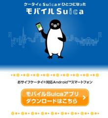 モバイルSuiCaダウンロードページ