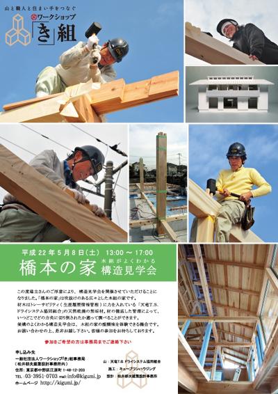 橋本の家構造見学会