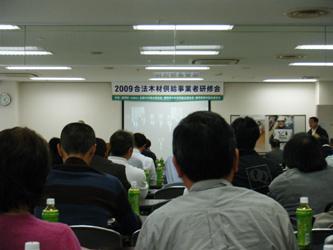 2009合法木材供給事業者研修会