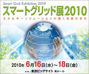 スマートグリッド展2010