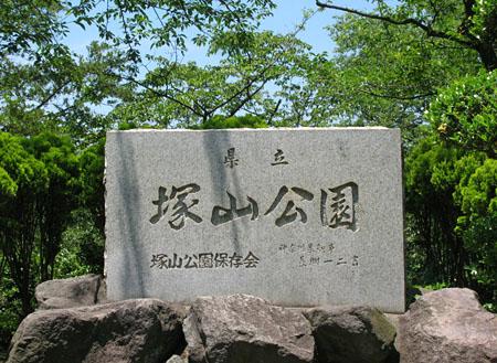 三浦半島探索 029
