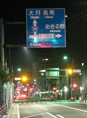 静岡山梨 004