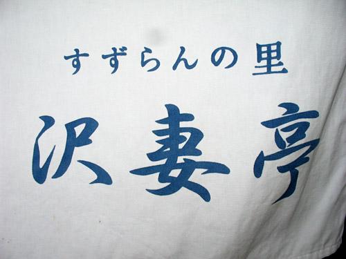 静岡山梨 107