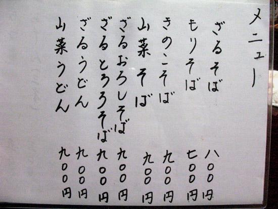 静岡山梨 104