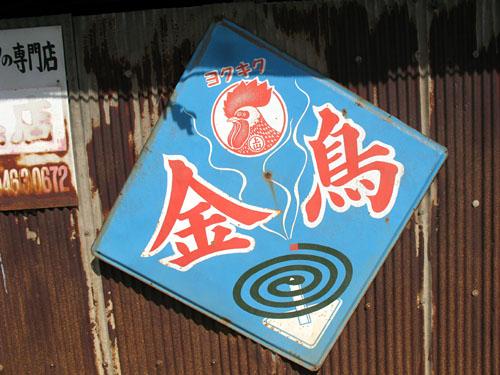 富士山麓・鳴沢村 011