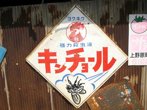 富士山麓・鳴沢村 013