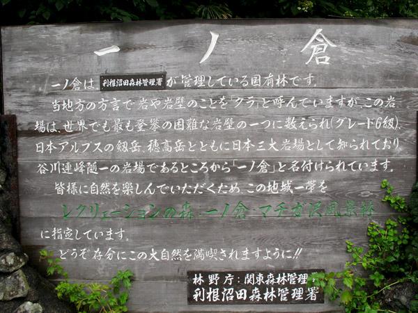 一ノ倉沢ツー 026