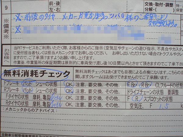 P8050327.jpg