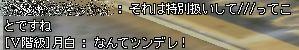 tsuki101016_30.jpg