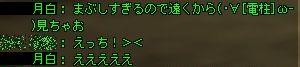 tsuki101026_6.jpg