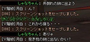 tsuki101104_1.jpg