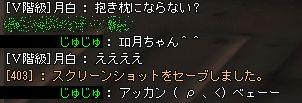 tsuki101104_2.jpg