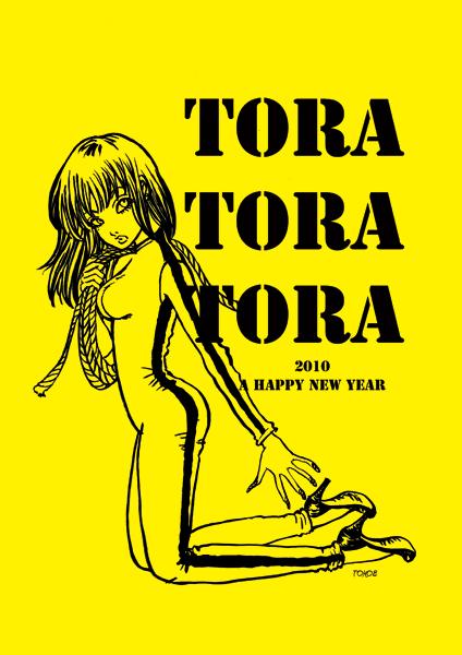 tora-年賀状