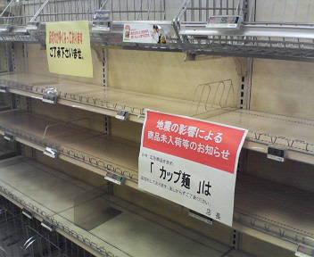 110313東北・関東震災 ライフのカップ麺