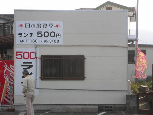 朝倉テント 005低