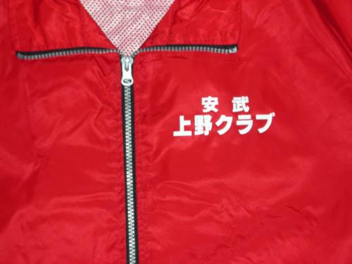 上野クラブ低1