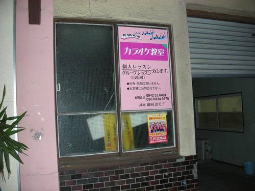 カラオケ教室 001低