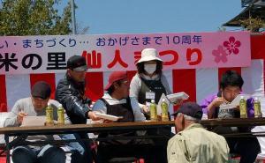 創業10周年記念仙人まつり道の駅久米の里作州津山商工会久米支所