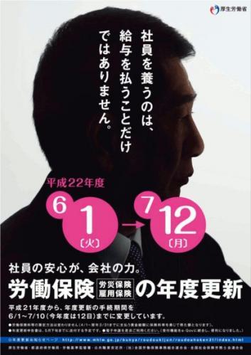 労働保険年度更新(岡山労働局)