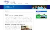 【情報】 シチズングループ卓球交流会が開催された!
