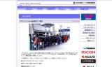 【情報】 JTTLファイナル4で集まった義援金のご報告