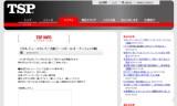 【情報】 TSPレディースカップ/大阪ラージボール紹介