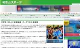 【情報】 中学生125人に卓球指導オークワ女子卓球
