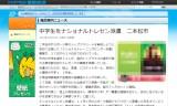 【情報】 中学生をナショナルトレセン派遣・二本松市