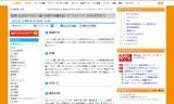 【情報】 福原愛選手が日本テレビの元旦の特番に出演