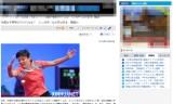 【情報】 中国女子のライバルは?シンガポールの次は日本か?