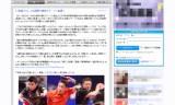 【情報】 中国世界代表選考会は人気投票で最終進出!