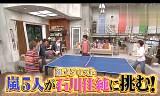 【卓球】 ひみつの嵐ちゃん!石川佳純パート1