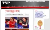 【情報】 TSPで全日本選手権の速報ページを開設!