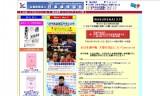 【情報】 全日本選手権大雪の対応についてをチェック