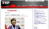 【情報】 全日本選手権でヤマト卓球契約選手が大活躍!