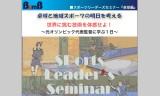 【情報】 東京スポーツ文化館で卓球のリーダーズセミナー募集中