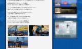 【情報】 福原愛の取材日記(フィジカルトレーニング)