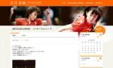 【情報】 石川佳純ウェブ☆ジャパントップ12優勝報告