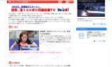 【情報】 世界、頂!ニッポン代表応援TVに石川佳純