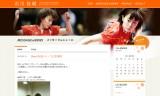 【情報】 石川佳純ウェブ☆4/4放送-杉山愛さんと対談