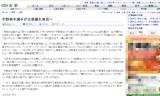 【情報】 平野美宇選手が古里山梨を4月~離れ東京へ