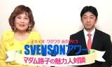 【技術】 スヴェンソンアワー3(対談)松下浩二