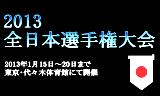 【大会】 全日本卓球選手権大会2013の一覧表示