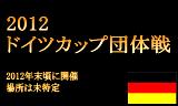 【大会】 ドイツカップ2012大会を一覧表示