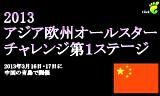 【大会】 アジア欧州オールスターチャレンジ第1ステージ