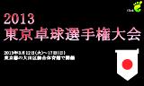 【大会】 東京卓球選手権大会2013 (3月12~17日)