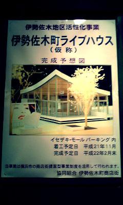 伊勢佐木町ライブハウス